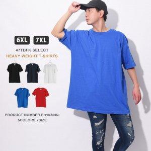 超ビッグサイズの大きいTシャツ!ヘビーウェイト半袖無地Tシャツ(6XL〜7XL)