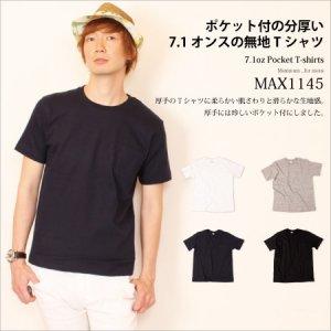 厚手のポケットTシャツ!無地Tシャツの中でも厚手のポケットTシャツ