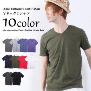 VネックTシャツ 無地 半袖!薄手で柔らかな風合い、浅めのVネックが魅力のVネックTシャツ!