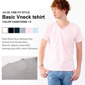 VネックTシャツ 無地 シンプルな浅めのVネックでスタイリッシュな印象