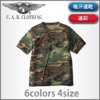 【迷彩吸汗速乾素材】クールナイスカモフラージュTシャツ(S〜XL)