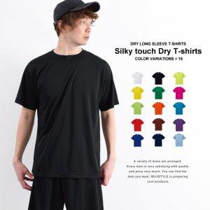 まるでシルクのような肌さわり「シルキータッチ ドライTシャツ」機能性重視の半袖ドライTシャツ