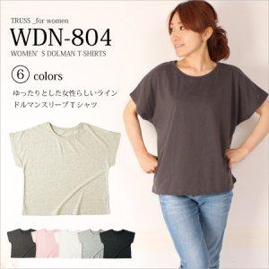 ゆったりとした女性らしいラインのドルマンスリーブTシャツ