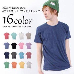 Tシャツ 半袖 メンズ 無地!柔らかな風合いときれいな色合いの無地Tシャツ