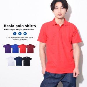 袖リブなしのシンプル&スマートなカジュアルポロシャツ18色SS〜3L(193-CP)