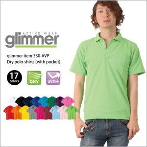 汗を吸ってすぐ乾かすドライ素材のドライポロシャツ(ポケット付)
