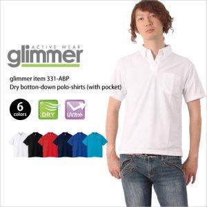 汗を吸ってすぐ乾かすドライ素材のドライボタンダウンポロシャツ(ポケット付)