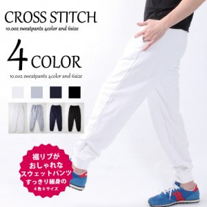 リブパン/リブパンツ!裾リブがおしゃれなアクセントのスウェットパンツ(S〜XL)
