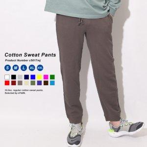 オシャレなスウェットパンツ!汗を吸い取りやすい通気性の良い素材の裏毛素材16色のスウェットパンツ(S〜)