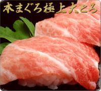 本まぐろ極上大トロ(約200g)(マグロ・まぐろ・鮪)