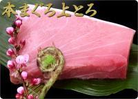 天然本まぐろ上トロ(200g)(マグロ・まぐろ・鮪)