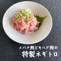【お徳用】キハダ鮪とバチ鮪 特製ネギトロ(たっぷり500g)