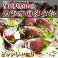 【特別価格1598円税込】一本釣り炭火焼カツオタタキ(1kg入り) 【スタミナ】【一押し】
