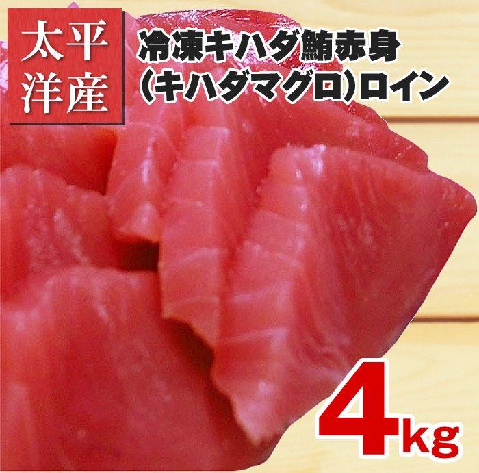 太平洋産冷凍キハダ鮪(キハダマグロ) 赤身 ロイン 4kg (1680円/1kg) 【業務用】【お得】