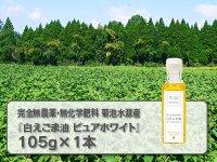 完全無農薬・完全無化学肥料の菊池水源産『白えごま油 ピュアホワイト』(105g×1本)