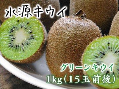 菊池水源キウイ(グリーンのみ) 1kg(15...