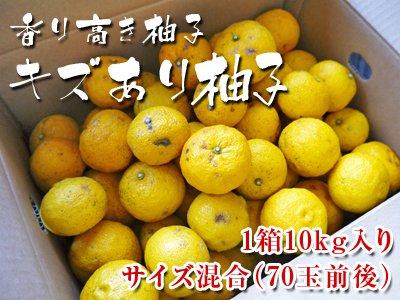 香り高き柚子 キズあり柚子10kg(1箱10kg 70玉前後)