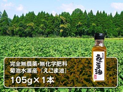 完全無農薬・完全無化学肥料の菊池水源産『えごま油』(105g×1本)
