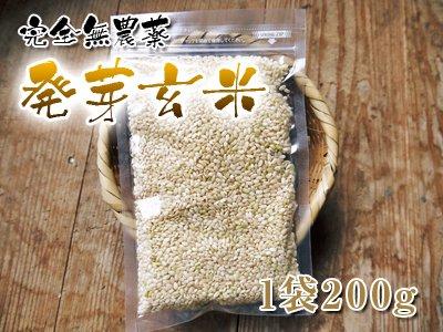 完全無農薬『発芽玄米』(1袋200g)