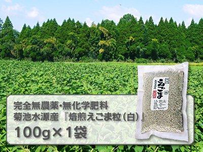 完全無農薬・完全無化学肥料の菊池水源産『焙煎えごま粒(白)』(100g×1袋)