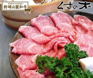 氷温熟成 三重県産黒毛和牛 特選ロースすき焼き用(500g)