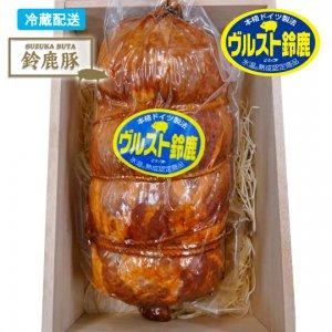 【氷温熟成®】鈴鹿豚の自家製ボンレスハム 1本もの