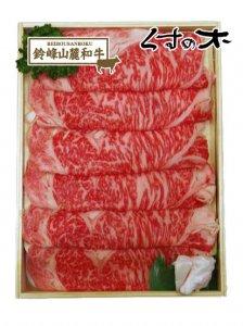 氷温熟成 三重県産黒毛和牛  しゃぶしゃぶ用(500g)