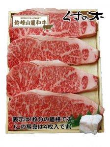 氷温熟成 三重県産黒毛和牛 サーロイン ステーキ用(1枚約250g)