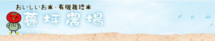 岩手県産ひとめぼれの通販|おいしいお米・有機米栽培は岩手の【暮坪農場】