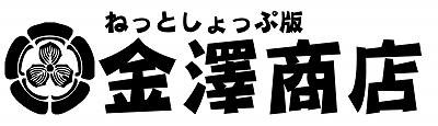 福島県二本松市の地酒をお届けする 「金澤商店」