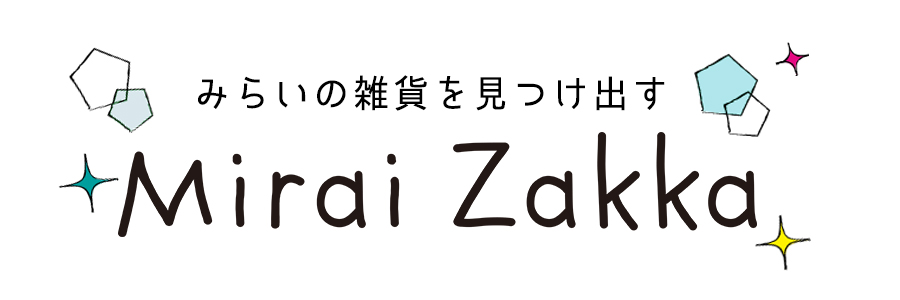 みらいの雑貨を探し出す 情報&通販【Mirai Zakka】みらい雑貨