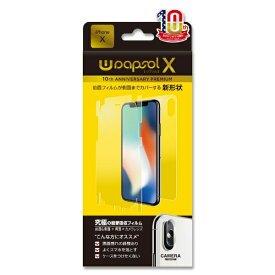 iPhoneX 両面+側面+レンズ保護フィルム ...