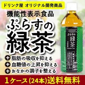 [送料無料]静岡県産茶葉100%宇治抹茶使用 ぷらすの緑茶 500mlPET×24本[機能性表示食品]