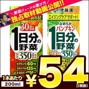 伊藤園 野菜ジュース 30種類の野菜 1日...