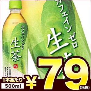 【5〜8営業日以内に出荷】キリン 生茶 ...