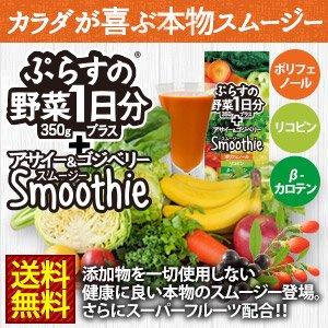 [送料無料] ぷらすの野菜1日分+アサ...