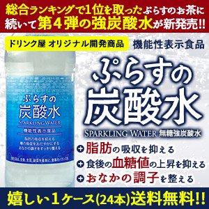 ぷらすの炭酸水 500mlPET×24本[脂肪 糖 整腸][機能性表示食品]
