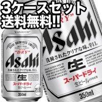 アサヒビール スーパードライ 350ml缶×72本[24本×3箱] 【3〜4営業日以内に出荷】 [賞味期限:4ヶ月以上] [送料無料]