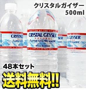 [予約販売]【3月23日出荷開始】 クリスタルガイザー[CRYSTAL GEYSER] 500ml×48本[24本×2箱][送料無料][税別]