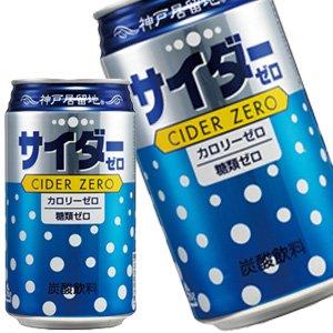 富永貿易飲料 選り取り サイダーゼロ350ml缶×24本 【2月24日出荷開始】【2ケース購入で送料無料】