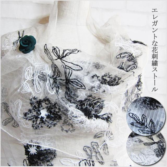 【2016春夏物新作】透ける薄さの花刺繍エレガントシルクストール