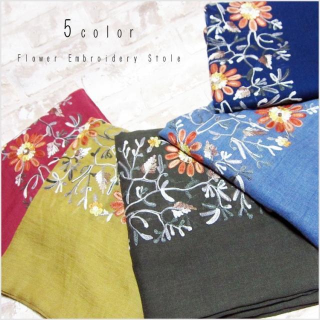 花柄刺繍のエレガント大判ストール