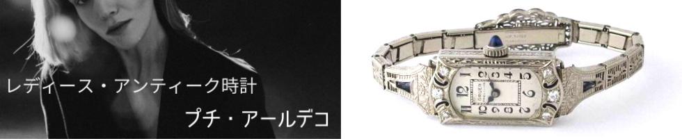 レディース アンティーク腕時計 プチ・アールデコ
