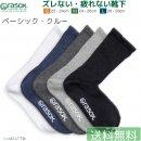 rasox ラソックス 靴下 クルーソックス / ベーシック 【メール便で送料無料】
