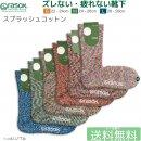 rasox ラソックス 靴下 クルーソックス / スプラッシュコットン 【メール便で送料無料】