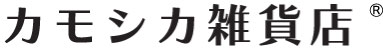 カモシカ雑貨店 ネットショップ(器と生活用品の通販サイト)