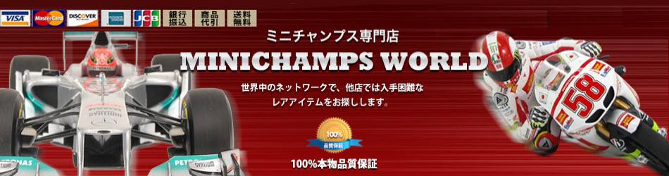 ミニチャンプス専門店 【Minichamps World】