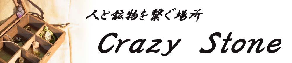 Crazy Stone