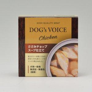 ドッグヴォイス缶 ささみチョップ スープ仕立て【無添加・無着色】