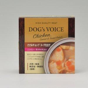 ドッグヴォイス缶 ささみチョップ スープ仕立て ニンジン・サツマイモ入り【無添加・無着色】